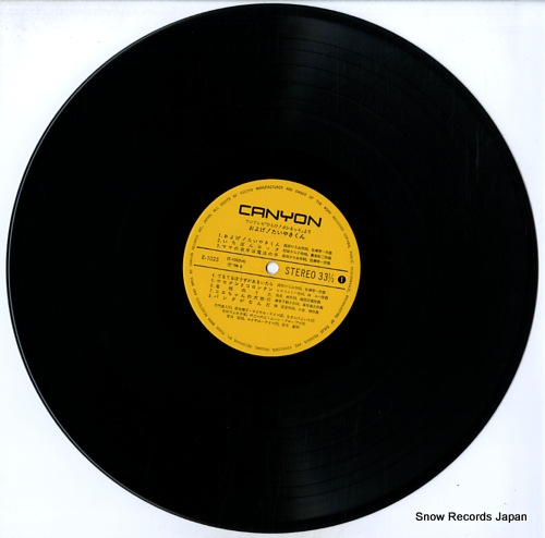 SHIMON, MASATO oyoge! taiyaki kun E-1025 - disc