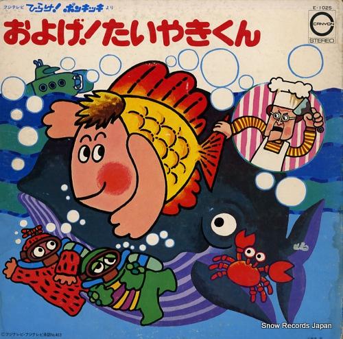 SHIMON MASATO - oyoge! taiyaki kun - LP