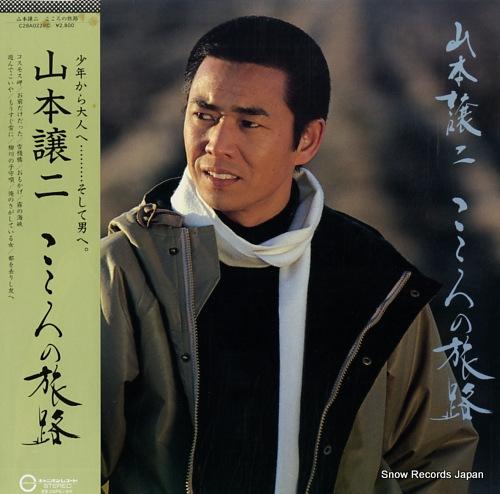 YAMAMOTO JOJI - kokoro no tabiji - LP