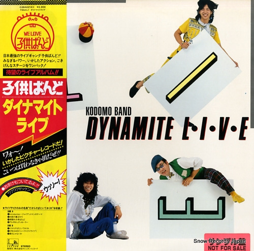KODOMO BAND dynamite live C28A0214 - front cover