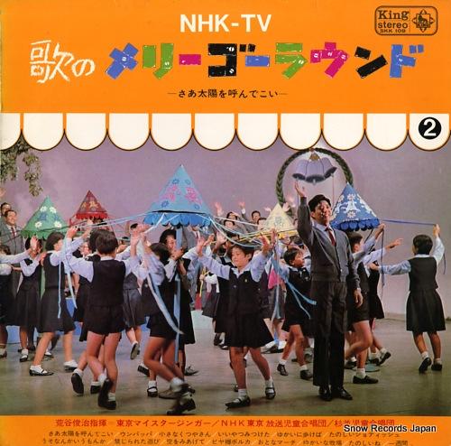 ARATANI SYUNJI - nhk-tv uta no merry-go-round / saa taiyou wo yondekoi - LP
