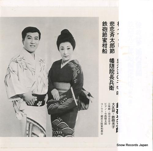 TEPPOU, MITSUSABURO teppou mitsusaburo tanpen kessaku shu vol.1 NT-1509 - back cover