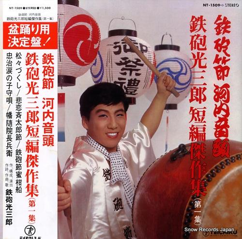 TEPPOU, MITSUSABURO teppou mitsusaburo tanpen kessaku shu vol.1 NT-1509 - front cover