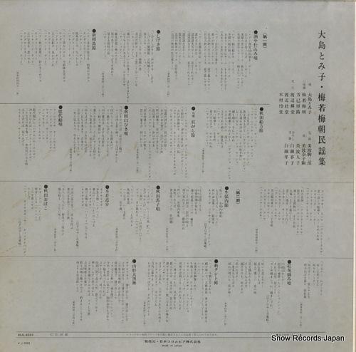 OSHIMA, TOMIKO / BAICHOU UMEWAKA oshima tomiko umewaka baichou minyou shu DLS-4323 - back cover