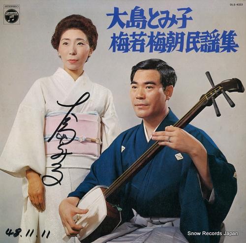 OSHIMA, TOMIKO / BAICHOU UMEWAKA oshima tomiko umewaka baichou minyou shu DLS-4323 - front cover