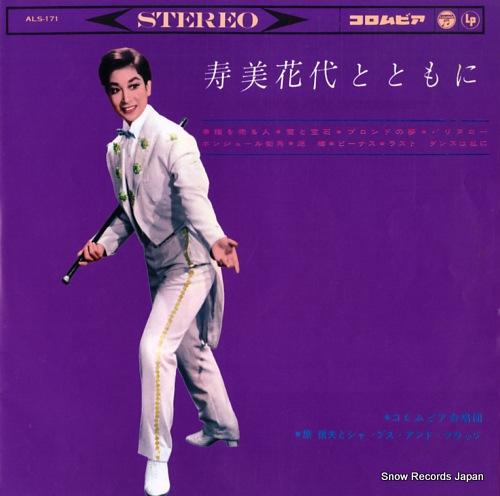 SUMI HANAYO - sumi hanayo to tomoni - 25 cm