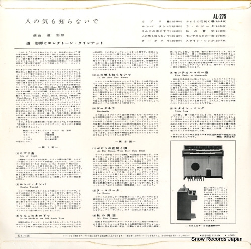 MICHI, SHIRO hito no ki mo shiranaide AL-275 - back cover