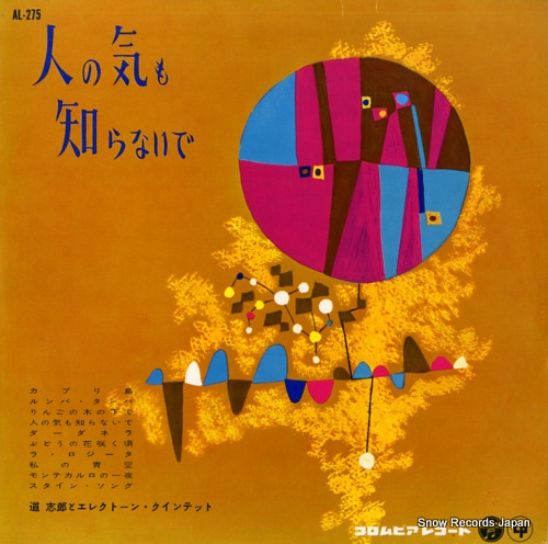 MICHI, SHIRO hito no ki mo shiranaide AL-275 - front cover
