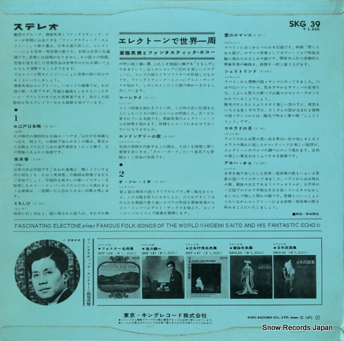 SAITO, HIDEMI fascinating electone plays famous folk-songs of the world SKG39 - back cover