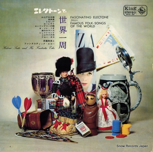 SAITO, HIDEMI fascinating electone plays famous folk-songs of the world SKG39 - front cover