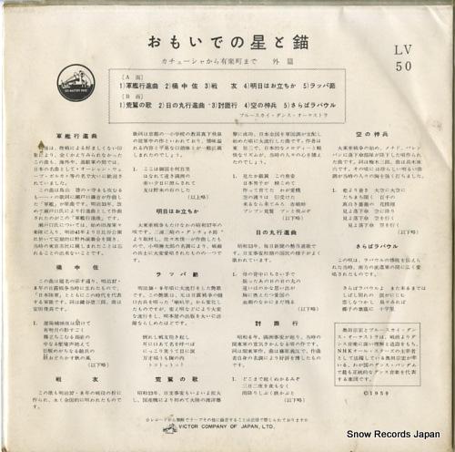 BLUESKY DANCE ORCHESTRA omoide no hoshi to ikari LV-50 - back cover