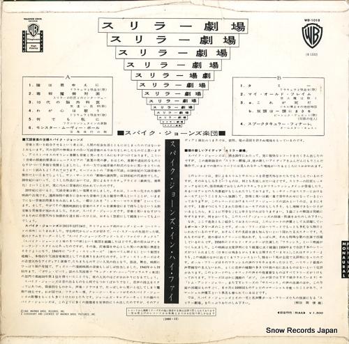 JONES, SPIKE spike jones in hi fi WB-1018 - back cover