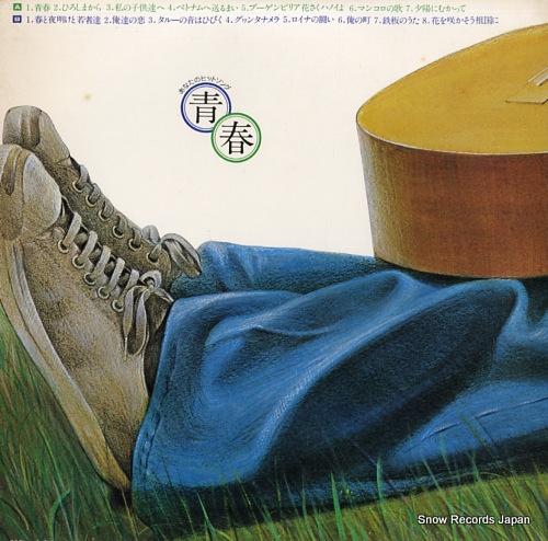 V/A anatano hit song seishun MLS-1009 - back cover