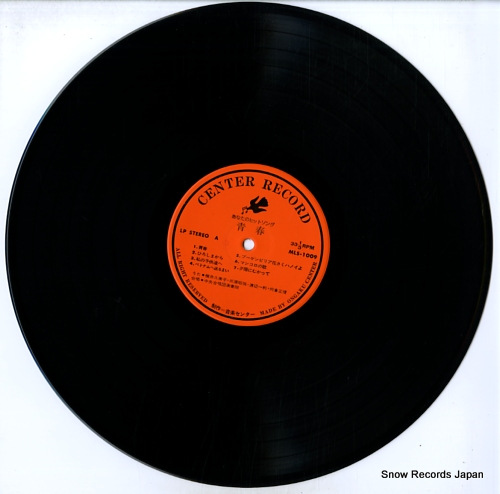 V/A anatano hit song seishun MLS-1009 - disc