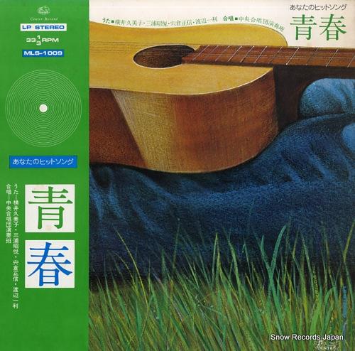 V/A anatano hit song seishun MLS-1009 - front cover