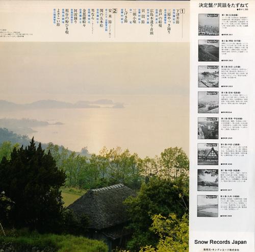 V/A ketteiban minyou wo razunete vol.7 SKM-267 - back cover