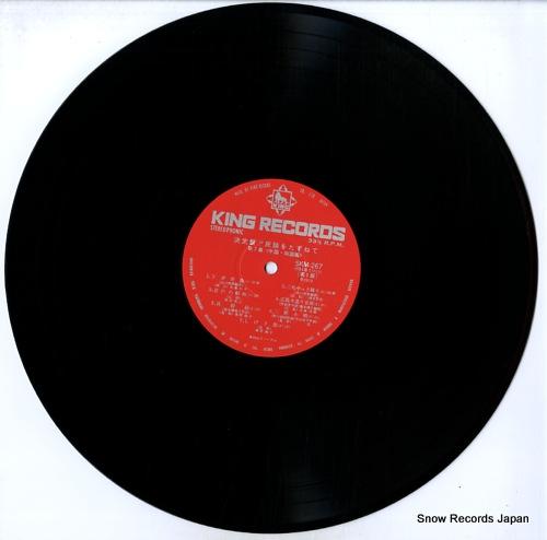 V/A ketteiban minyou wo razunete vol.7 SKM-267 - disc
