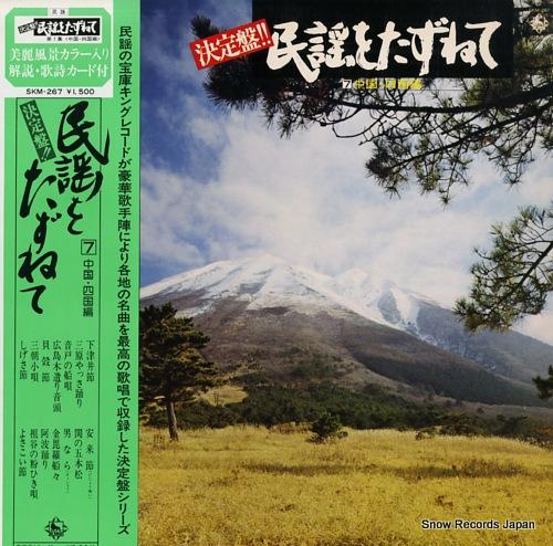 V/A ketteiban minyou wo razunete vol.7 SKM-267 - front cover