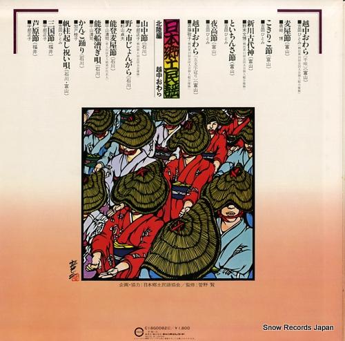 V/A nihon kyoudo minyou hokuriku hen C18G0082 - back cover