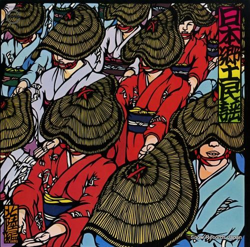 V/A nihon kyoudo minyou hokuriku hen C18G0082 - front cover
