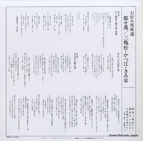 V/A dodoitsu / mikimatsu, katsue, kimie SJL-2273 - back cover