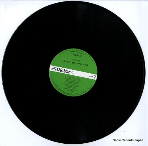 V/A dodoitsu / mikimatsu, katsue, kimie SJL-2273 - disc