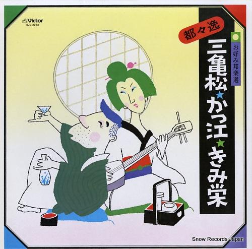 V/A dodoitsu / mikimatsu, katsue, kimie SJL-2273 - front cover