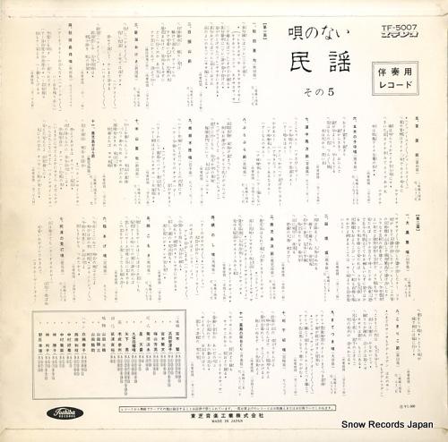 V/A uta no nai minyou no.5 TF-5007 - back cover