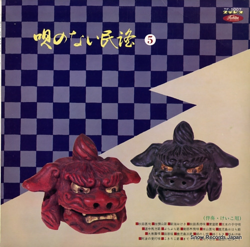 V/A uta no nai minyou no.5 TF-5007 - front cover