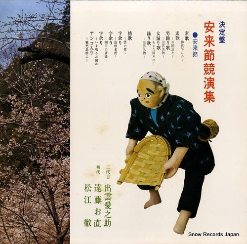 V/A ketteiban yasugi bushi kyouen shu SJV-6134 - back cover