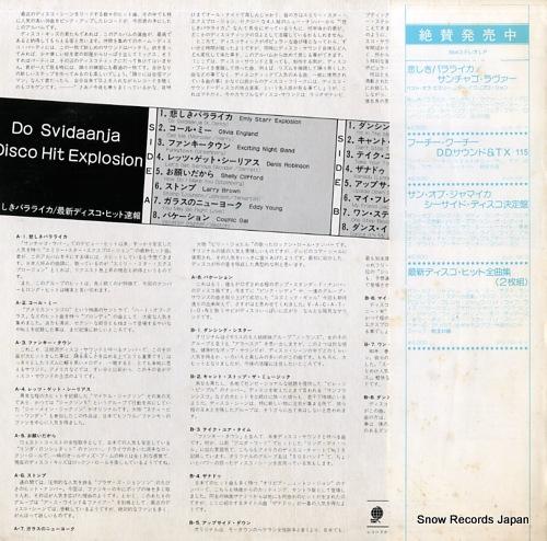 V/A do svidaanja / disco hit explosion SUX-192-V - back cover