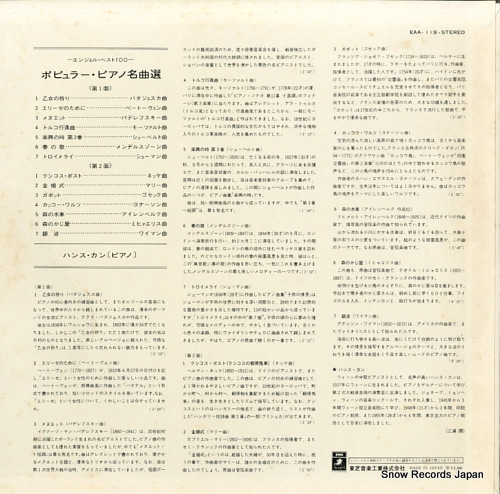 KANN, HANS the maiden's prayer / the popular piano pieces EAA-119 - back cover
