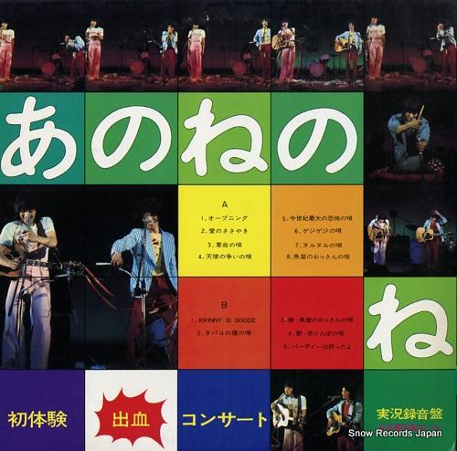 ANONENONE hatsutaiken shukketsu concert AV-3006 - back cover