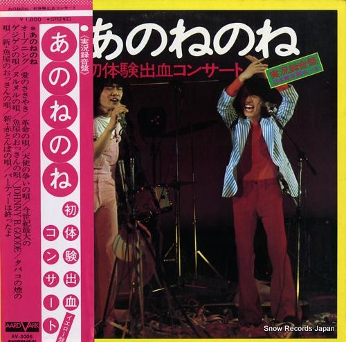 ANONENONE hatsutaiken shukketsu concert AV-3006 - front cover
