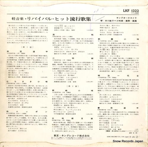 KING ORCHESTRA revival hit ryukouka shu LKF1322 - back cover
