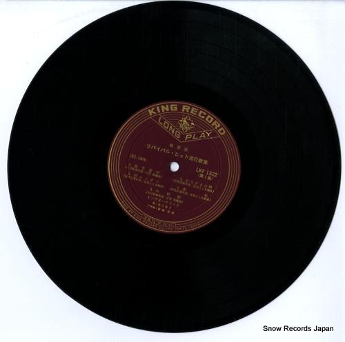 KING ORCHESTRA revival hit ryukouka shu LKF1322 - disc