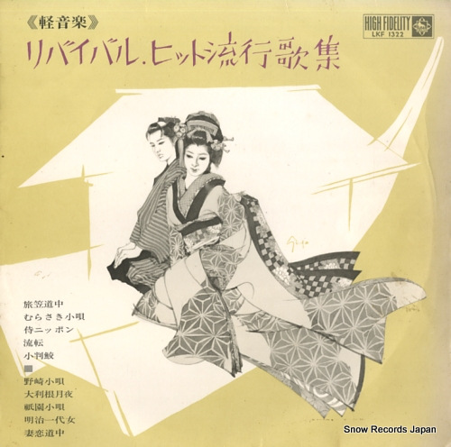 KING ORCHESTRA revival hit ryukouka shu LKF1322 - front cover