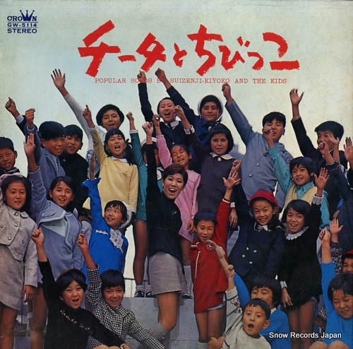 SUIZENJI, KIYOKO popular songs by suizenji-kiyoko and the kids GW-5114 - front cover
