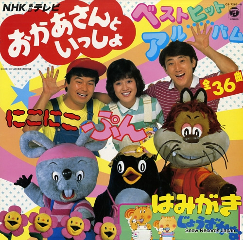 V/A okaasan to issho best hit album CS-7267-8 - front cover