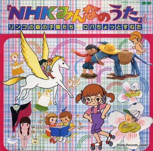 V/A ringo no mori no koneko tachi ~ roba chotto suneta C18G0180 - front cover