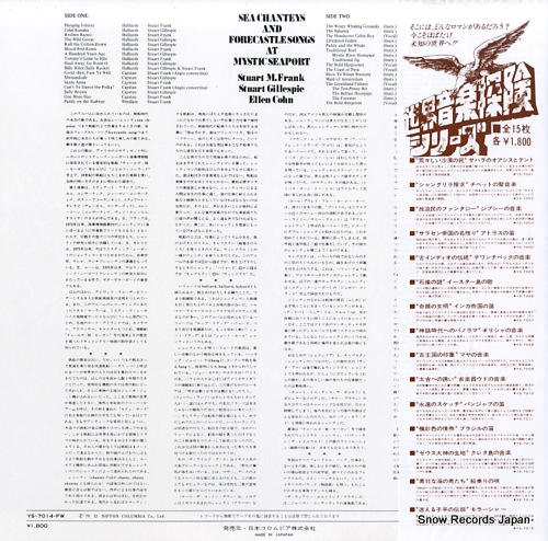 V/A sea chanteys and forecastle songs at mystic seaport YS-7014-FW - back cover