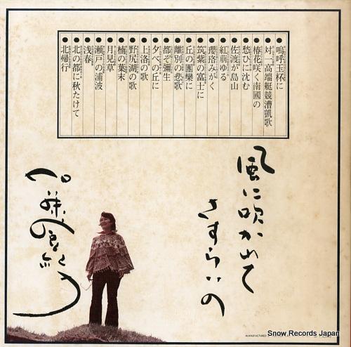 KATO, TOKIKO nihon ryoka shu MR9117/8 - back cover