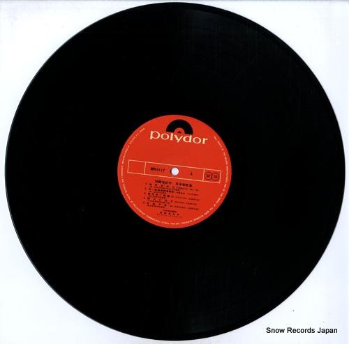 KATO, TOKIKO nihon ryoka shu MR9117/8 - disc