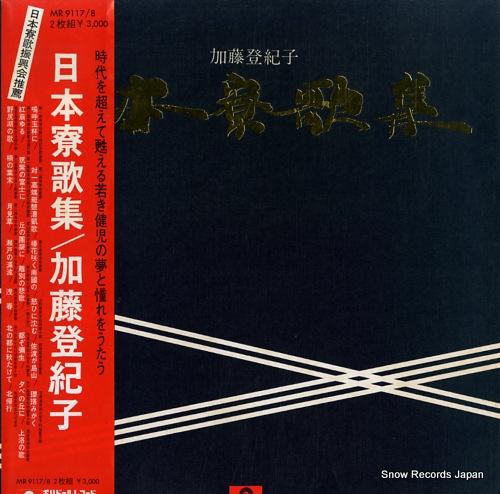 KATO, TOKIKO nihon ryoka shu MR9117/8 - front cover