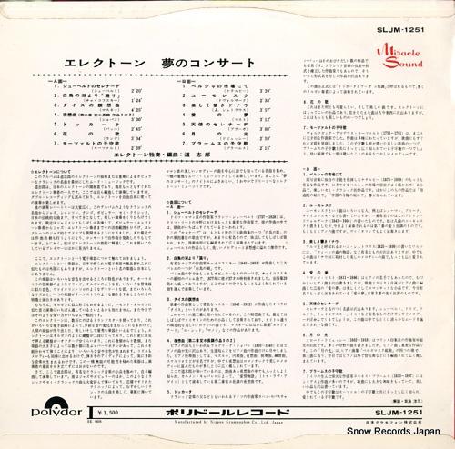 MICHI, SHIRO electone yume no consert SLJM-1251 - back cover