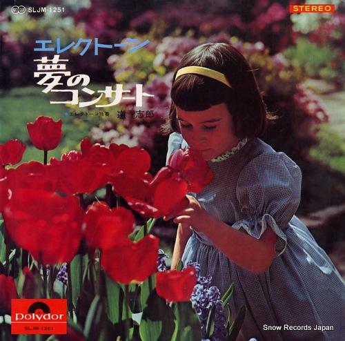 MICHI, SHIRO electone yume no consert SLJM-1251 - front cover