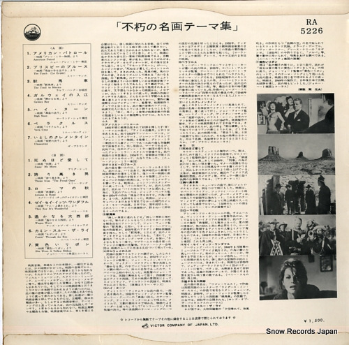 V/A the great movie themes of yesterday RA-5226 - back cover