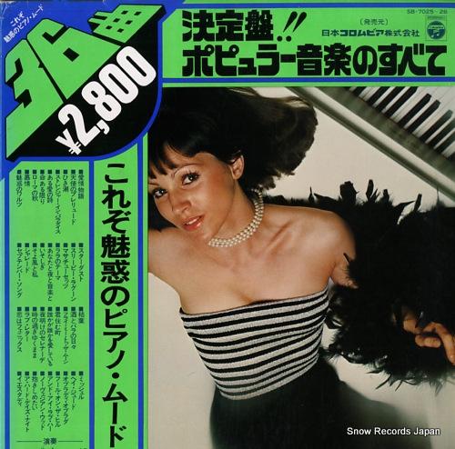 GOLDEN POPS ORCHESTRA enchanting piano mood SB-7025-26 - front cover
