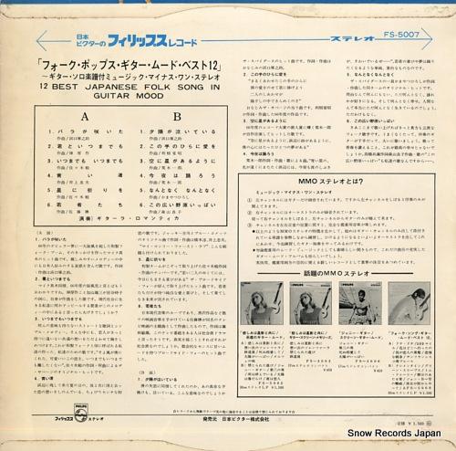 GUITARRA ROMANTICA 12 best japanese fork song in guitar mood FS-5007 - back cover