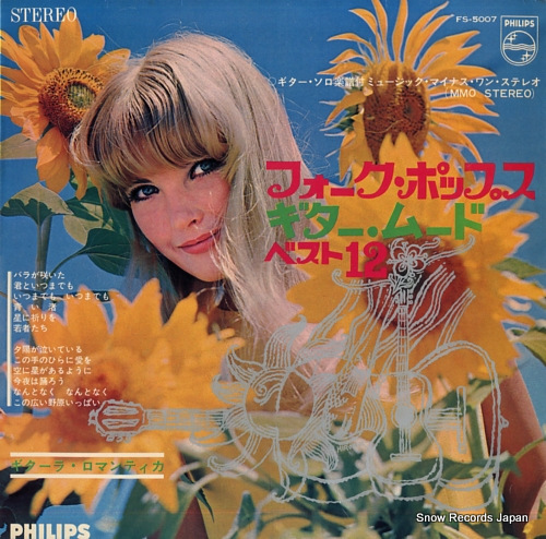 GUITARRA ROMANTICA 12 best japanese fork song in guitar mood FS-5007 - front cover
